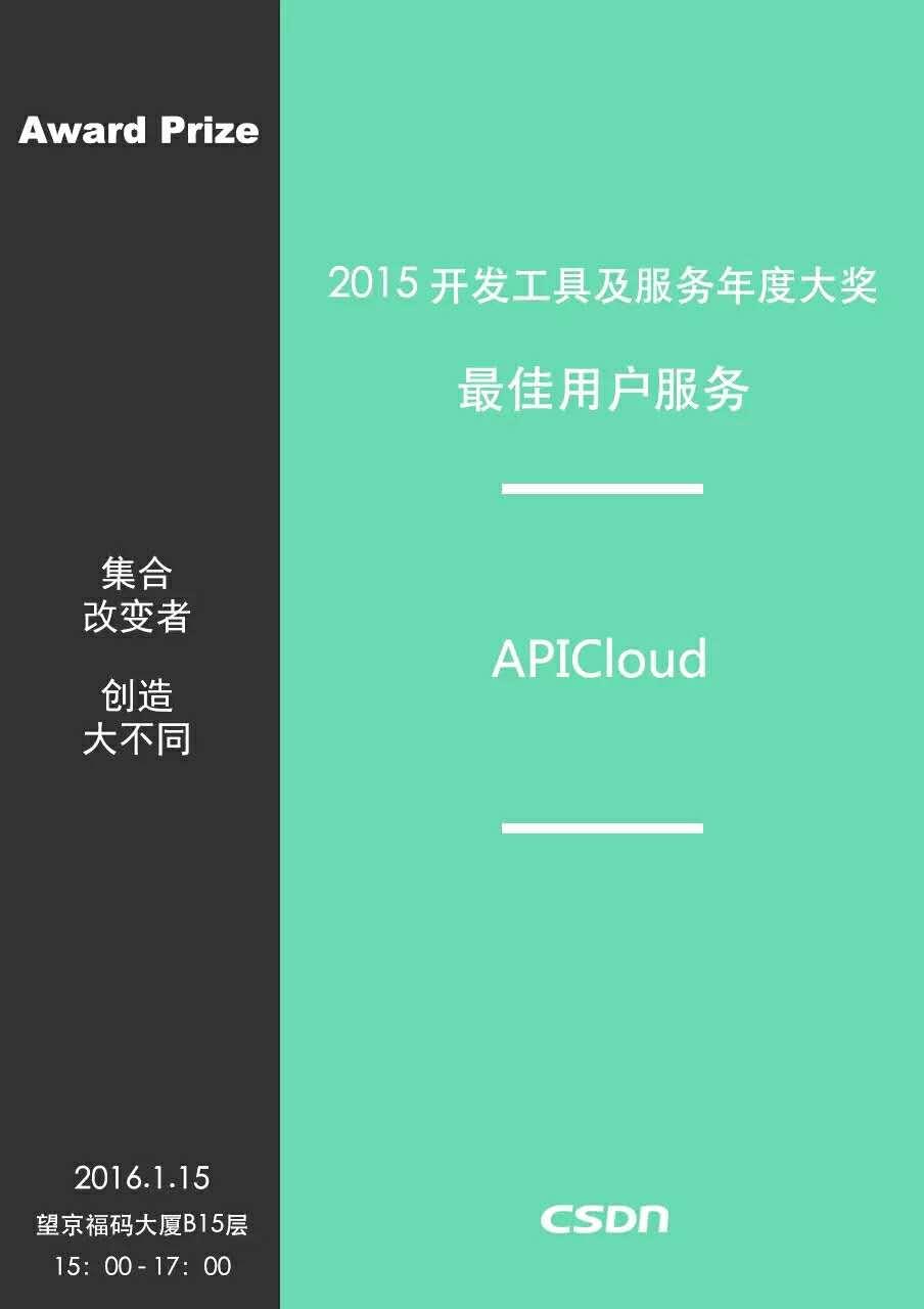 APICloud